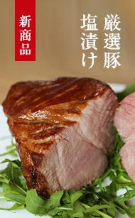 porksalt